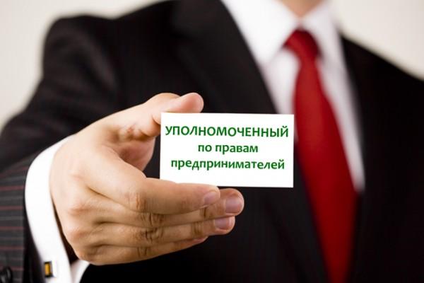 «Уполномоченный по защите прав предпринимателей»