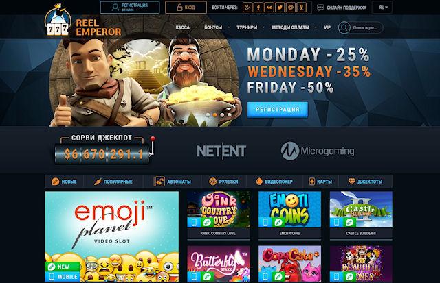 ReelEmperor - современное онлайн казино