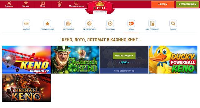 Казино Кинг приглашает протестировать игровые автоматы Кено