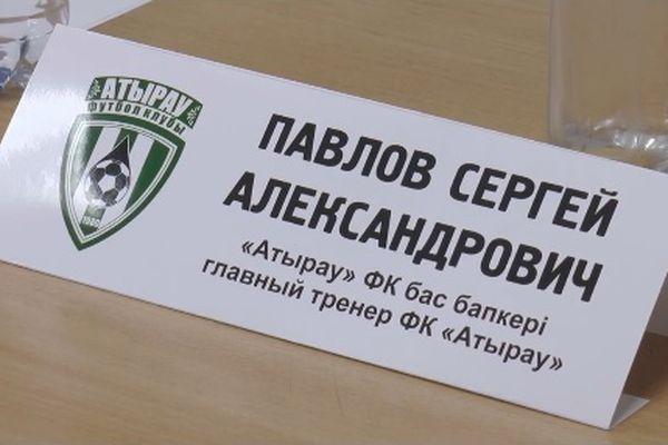 В «Атырау» раскрыли причину отставки Сергея Павлова