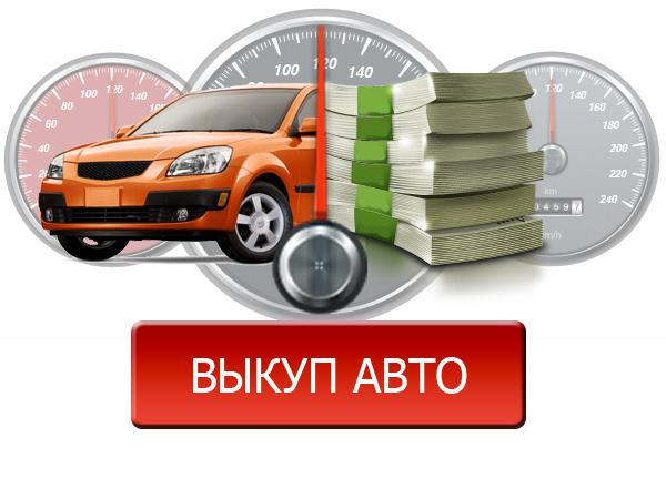 Срочная покупка любых автомобилей в Киеве: выгодные цены