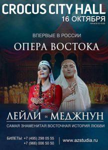 Знаменитую восточную легенду о любви впервые покажут в России – ФОТО+ВИДЕО