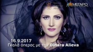Динара Алиева выступит на концерте памяти Марии Каллас – ВИДЕО