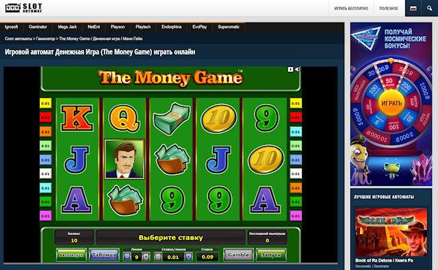 The Money Game — охота за крупными деньгами онлайн!