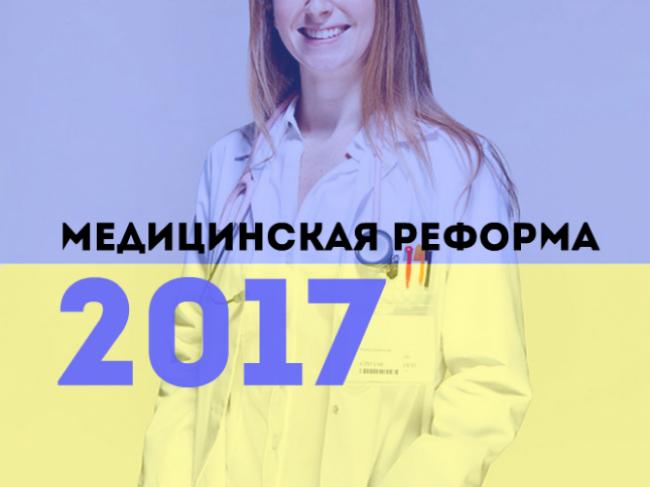 Украинские парламентарии запустили медицинскую реформу