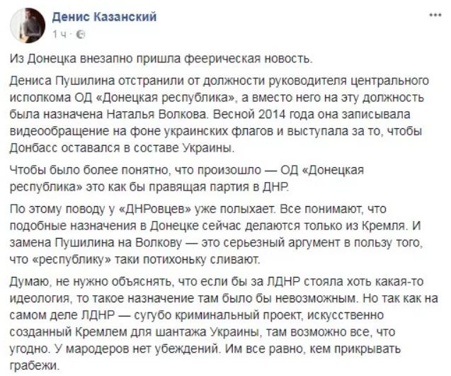 Сторонница Украины получила руководящий пост