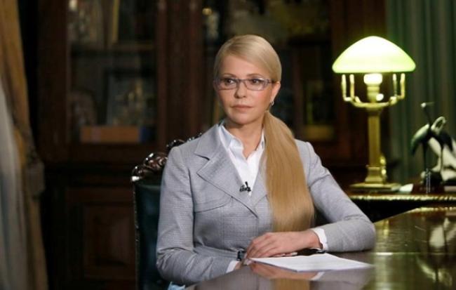 Юлия Тимошенко:
