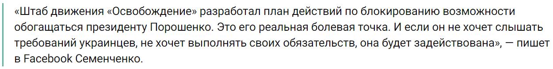 Семен Семенченко объявил план блокады бизнеса Петра Порошенко