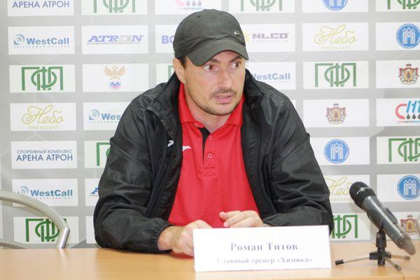 Роман Титов: «Химик» переломил тенденцию пропускать во втором тайме