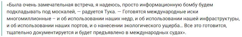 Георгий Тука: Украина готовит «информационную бомбу» для России