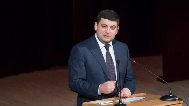 Владимир Гройсман раскрыл приоритеты правительства на следующий год