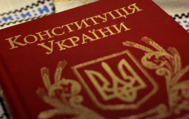 «Народный фронт» подготовил изменения в Конституцию