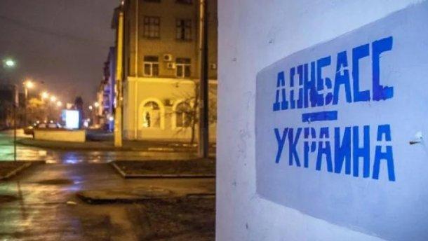Как украинцы относятся к автономии для Донбасса