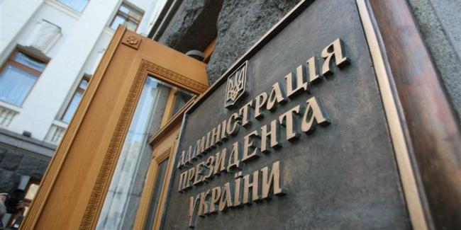 На деятельность Администрации президента Украины планируют выделить более миллиарда гривен
