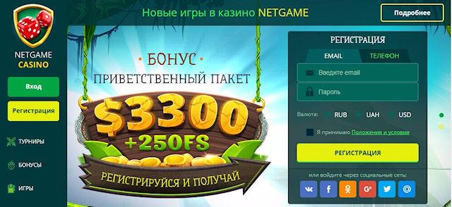 NetGame - щедрое украинское казино с массой преимуществ