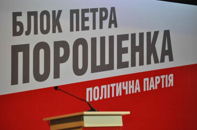 Кадровая чистка: в «Блоке Петра Порошенко» грядут перемены