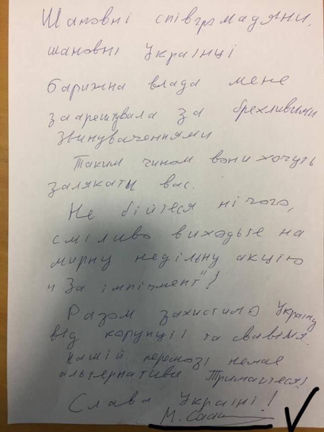 Заявление Саакашвили из изолятора СБУ – подделка, – пресс-секретарь генпрокурора (ФОТО)