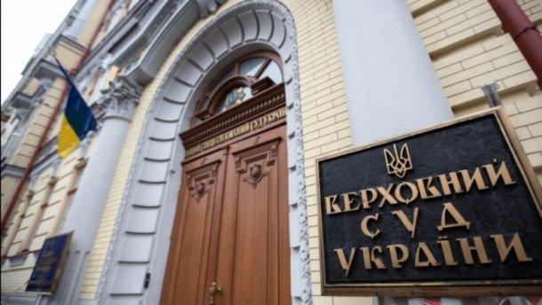 Новый Верховный суд заработал в Украине