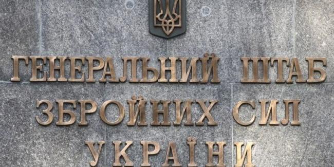 В Генштабе прокомментировали скандальное заявление РФ