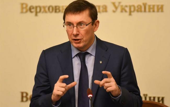 Юрий Луценко назвал свое главное достижение во время работы в ГПУ