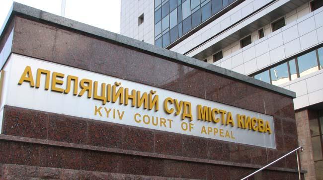 Реформы в действии: в Киеве суд снял арест с имущества  фигуранта громкого дела о коррупции