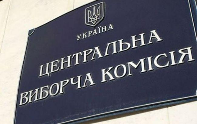 Не прошло и четырех лет: в Украине обновят состав Центральной избирательной комиссии