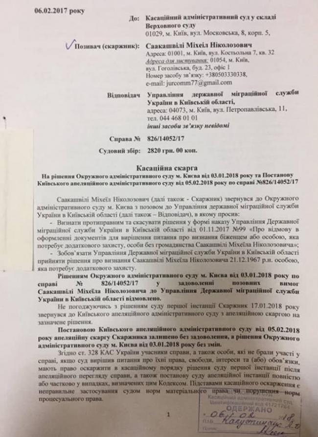 Адвокат Саакашвили подал кассацию на решения суда (ФОТО)