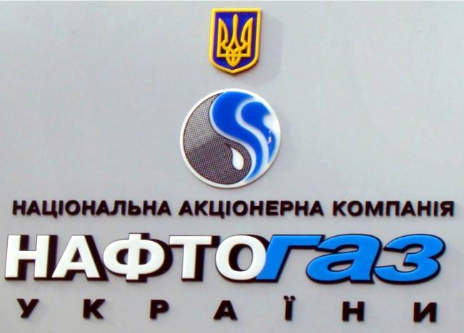 Суд поставил точку в споре между украинским «Нафтогазом» и российским «Газпромом»