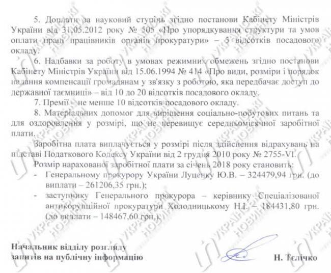 Невероятные цифры: стало известно, сколько заработал Луценко в январе (ФОТО)