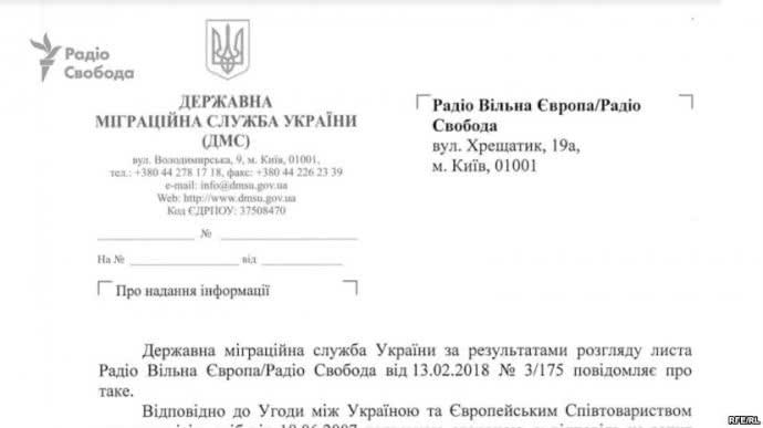 В Миграционной службе не знают, кто вывез Саакашвили из Украины (ВИДЕО)
