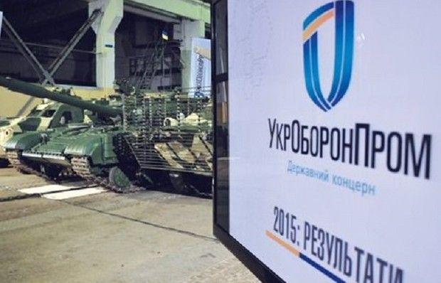 «Укроборонпром» представил нового руководителя