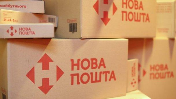 Генпрокуратура не нашла никаких нарушений, – заявление «Новой почты»