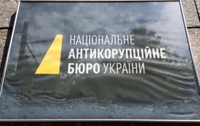Национальное антикоррупционное бюро Украины может остановить свою работу