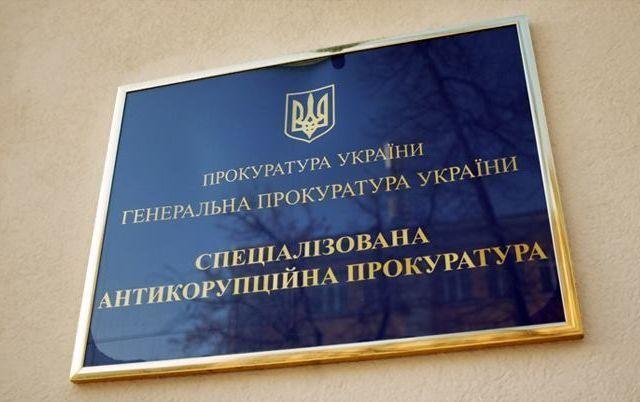 Горячая вакансия: названы кандидаты на должность главного антикоррупционного прокурора Украины