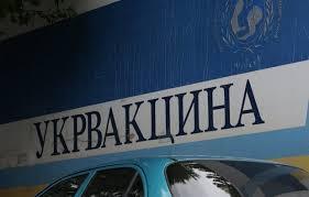 «Укрвакцину» проверят после скандала с хищением 1,5 млн гривен