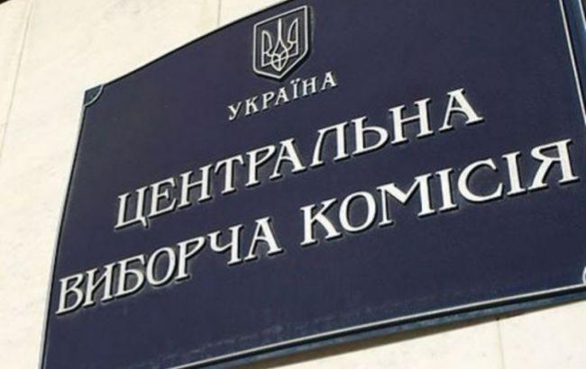 Лед тронулся: Верховной Раде порекомендовали обновить состав Центральной избирательной комиссии
