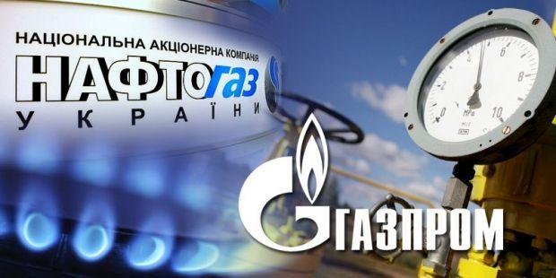 «Нафтогаз» прокомментировал новое обращение «Газпрома» в Стокгольмский арбитраж