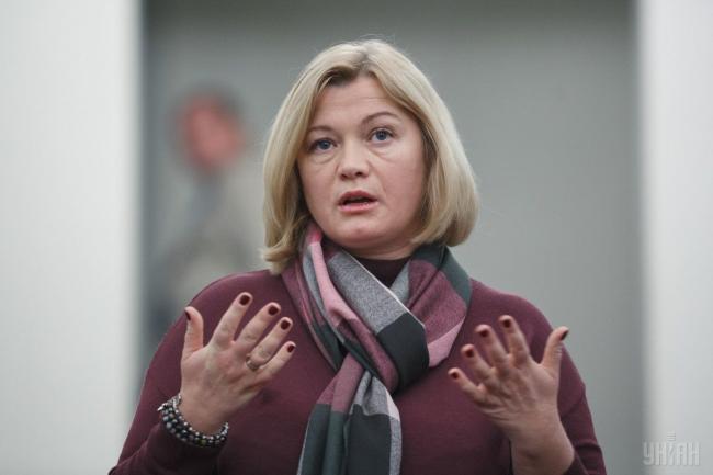 Украина ждет от РФ конкретных действий, а не очередных заявлений, - Геращенко
