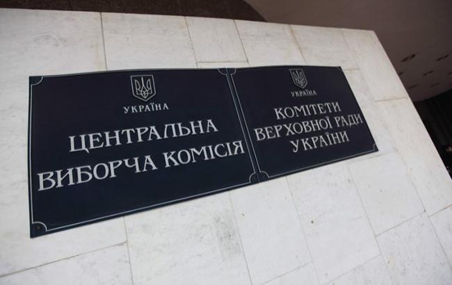 Подготовка к выборам: в Украине представят новый состав членов Центральной избирательной комиссии