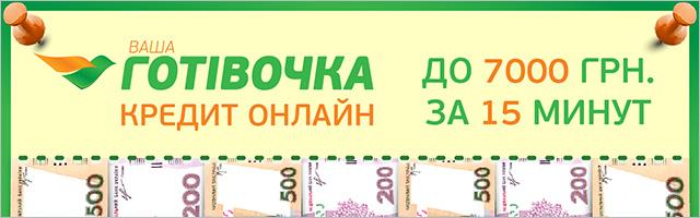 """Откройте для себя новый мир онлайн-кредитования с компанией """"Ваша Готівочка"""""""