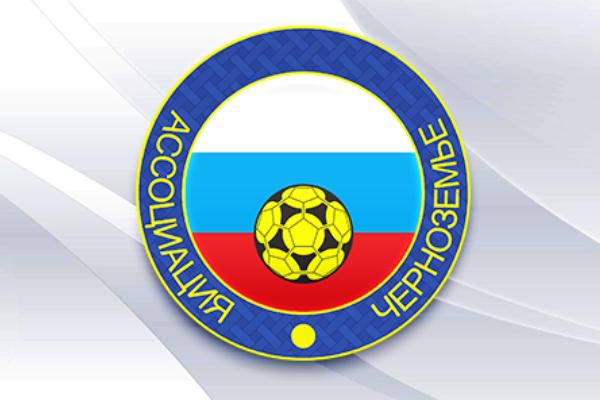 «Арсенал-2007» и «Академия футбола— 2007»— в аутсайдерах первенства Черноземья