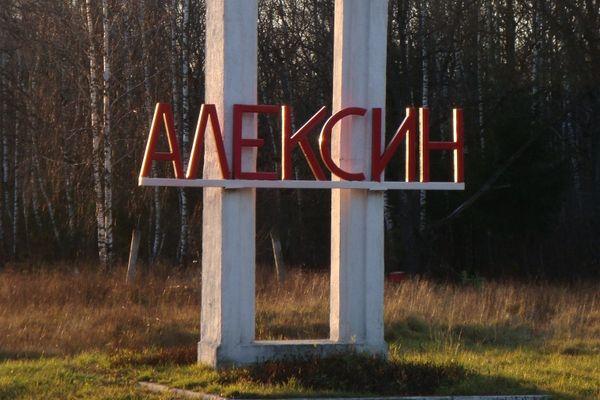 «Алексин» выиграл у «Машиностроителя» и другие результаты 6-го тура чемпионата Тульской области