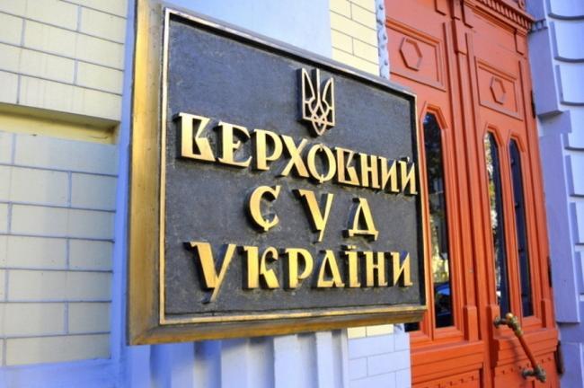 Верховный суд отказался рассматривать иск против президента Украины