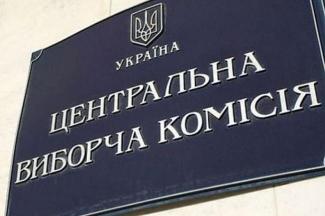 Отдельные парламентские группы хотят провести выборы со старой ЦИК
