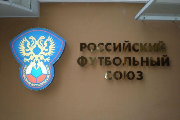 Клубы премьер-лиги оштрафовали на 740 тысяч рублей