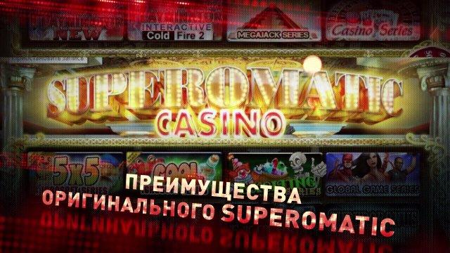 Игровые автоматы Casino Superomatic: возможность реального заработка