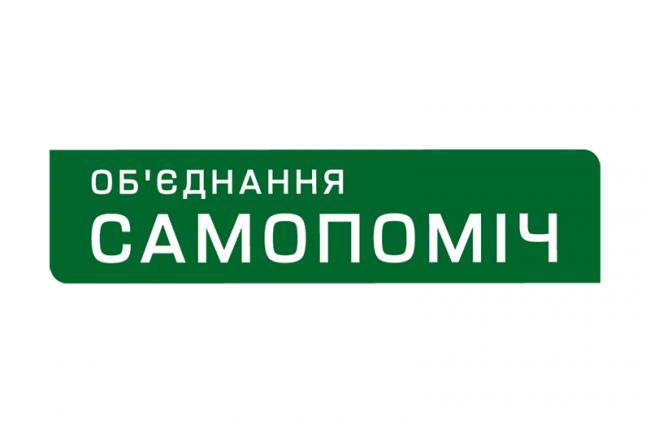 Фракция «Самопомич» в Киевраде приняла решение о самороспуске
