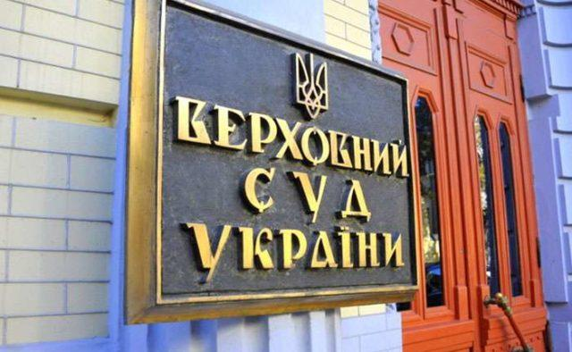 Верховный суд признал законным лишение Савченко депутатского иммунитета