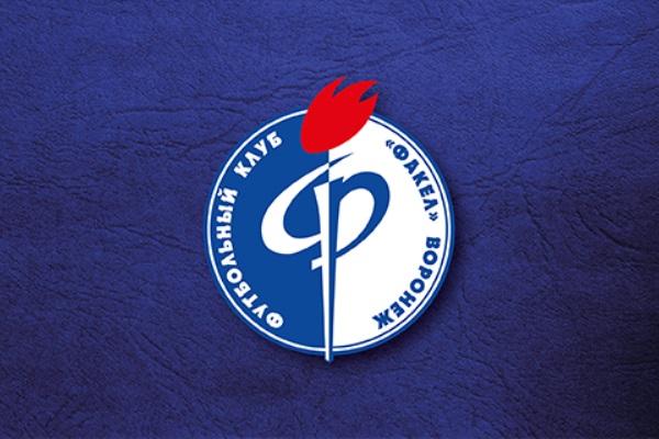 «Факел» получит поддержку от властей Воронежской области