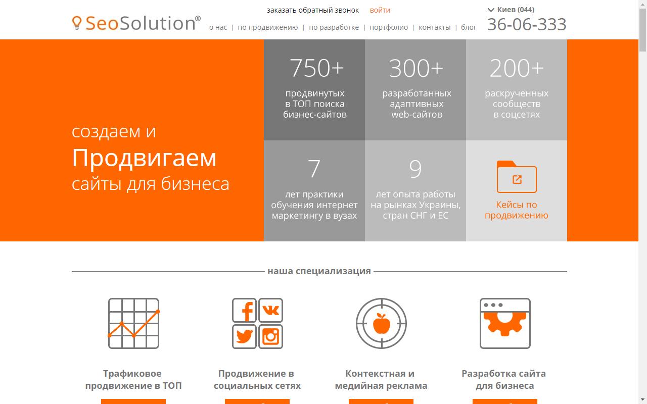 Услуги по продвижению сайтов во Львове